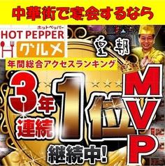 横浜中華街 皇朝レストランの写真