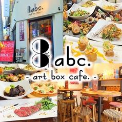 アートボックスカフェ art box cafe