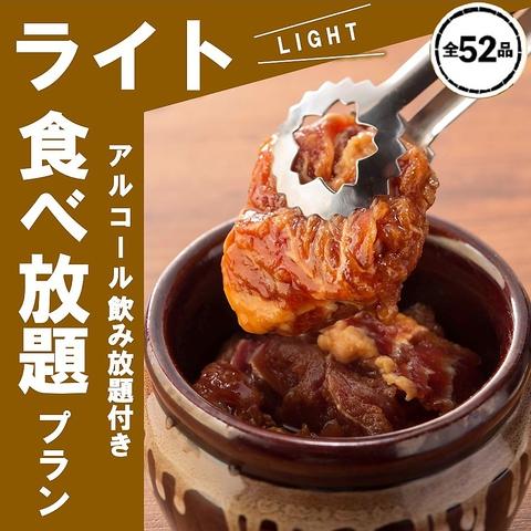 【焼肉】◆全52種<ライト>◆120分焼肉×居酒屋メニュー食べ放題&アルコール飲み放題