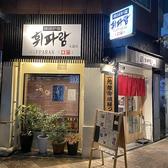 韓国料理 ひっぱらん 玉造店の雰囲気3
