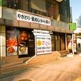 JR武蔵野線 吉川駅 南口より徒歩1分!!入口はこちら♪