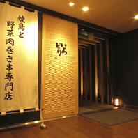 京都のモダンな町屋風のエントランス