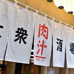 大衆酒場 肉汁 NIKU JUの写真