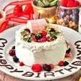 誕生日会や歓送迎会におすすめ!『特製ホールケーキ』が付いたお祝いにぴったりのアニバーサリープラン♪《要予約/アニバーサリーコース3時間飲み放題付7品⇒3480円(税込)》