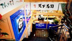 天下寿司 渋谷道玄坂店の雰囲気1