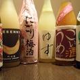 女性に大人気!果実酒(梅酒)やカクテルもご用意。焼酎や日本酒はちょっと…という方にはこちら。梅酒はもちろん、その他にも限定入荷の果実酒も多数ご用意しております。女性のいる接待や女子会などでも抜け目はありません。