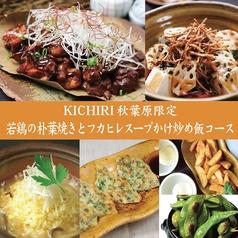 キチリ KICHIRI 秋葉原店のコース写真