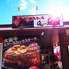 俺のステーキ ジョー 松本あがた店の雰囲気1
