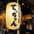 大阪大衆鉄板焼き酒場 てっちゃんのロゴ