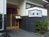 鮨とみ田 島根のグルメ