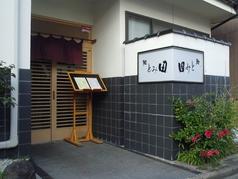 鮨とみ田の写真