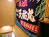 店主友人寄贈の大漁旗展示中です。