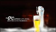 設置店舗が希少な氷点下の生ビールが最高!!550円!