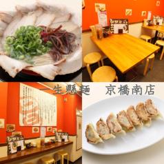 一生懸麺 京橋南店の写真