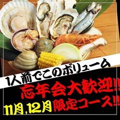 浜焼太郎 錦 伏見駅前店の写真