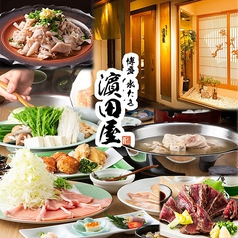 博多水たき 濱田屋 店屋町店の写真