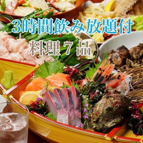 ≪黒度☆☆☆≫名物鮮魚の船出盛り&ぷりぷり牛もつ等全7品+3時間⇒3500円