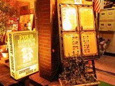 カントリーハウス COUNTRY HOUSE 静岡の写真
