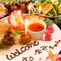 誕生日・記念日・歓迎会・送別会サプライズはおまかせ♪
