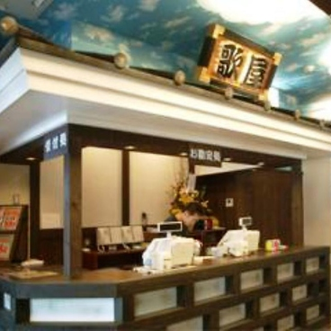 カラオケ歌屋 旭川買物公園3条店の雰囲気1