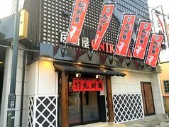 郷土居酒屋 鬼剣舞 水沢店