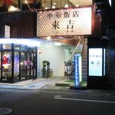 中華飯店 來吉の雰囲気3