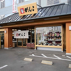 がんこ 京都下鳥羽店の写真