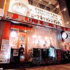 ビーフキッチンスタンド BEEF KITCHEN STAND 新杉田の雰囲気1