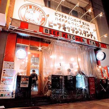 ビーフキッチンスタンド BEEF KITCHEN STAND 新杉田店の雰囲気1