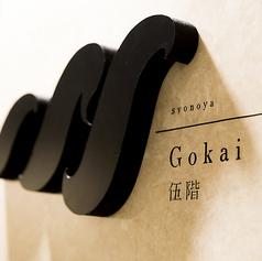 しょうの屋 伍階 Gokaiの特集写真