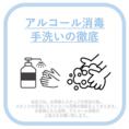【感染予防対策】店舗入り口、お手洗いなど店内数か所にアルコール消毒を設置しております!安心・安全にご利用いただく為、ご協力の程お願い致します。