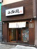 山桜桃 すすきの店 店舗写真