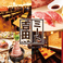 餃子の通販サイト(鹿児島県)