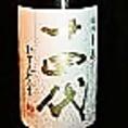 プレミア日本酒 十四代 本丸