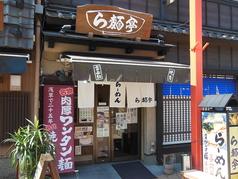 ら麺亭の写真