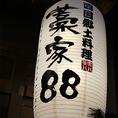 【近鉄四日市駅前徒歩2分】アクセス抜群の「藁家88」は四国郷土料理や新鮮魚介をお楽しみ頂ける居酒屋!宴会や接待などにおすすめのコースは飲み放題付き3500円(税込)~。鰹藁焼き塩たたきはもちろん、徳島の阿波尾鶏を使用した鍋や人気メニューを揃えたボリューム満点コースなども♪近鉄四日市駅周辺にお越しの際は是非!