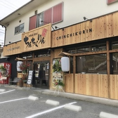 ちんちくりん 井口店の雰囲気3