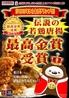 伝説の若鶏唐揚 腹八分目 渋谷道玄坂店のおすすめポイント3