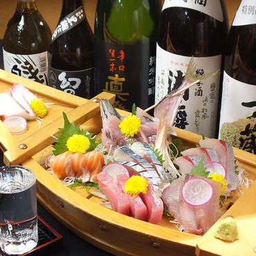 湘南の波菜処 ぽん三のおすすめ料理1