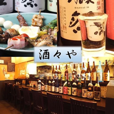 串焼き料理、おでんを中心としたお食事やお酒を楽しむ