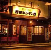 昭和ホルモン館 本店 安原店の雰囲気2