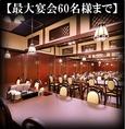 【最大60名様】テーブル個室