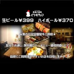 TATEYAMA 串焼き酒場 イシヰチャン