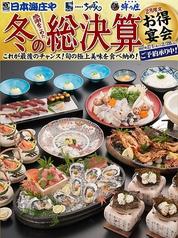 鮮乃庄 狛江店のおすすめ料理1