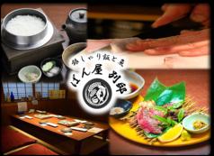 銀しゃり飯と魚 ばん屋 別邸の写真