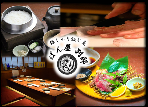 銀しゃり飯と魚 ばん屋 別邸