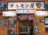 炭火焼肉 ホルモン酒場 まるくま本舗 和歌山のグルメ