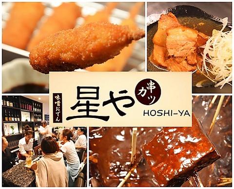 Hoshiya image