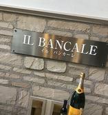 イルバンカーレ IL BANCALEの詳細