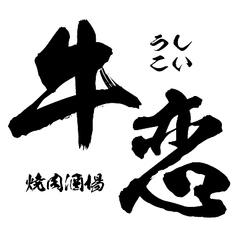 焼肉酒場 牛恋 那覇松山店の写真